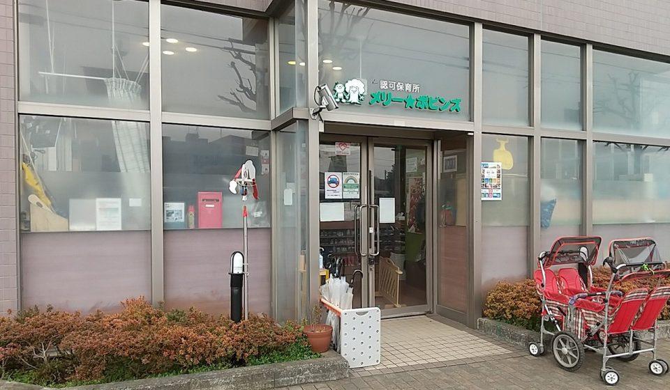 メリー★ポピンズ 稲城ルーム分園
