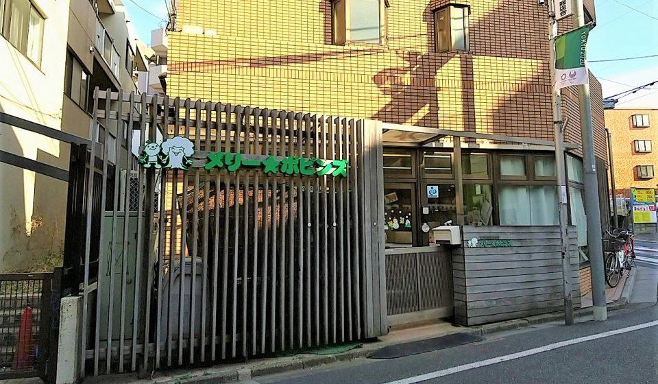 メリー★ポピンズ 成増ルーム